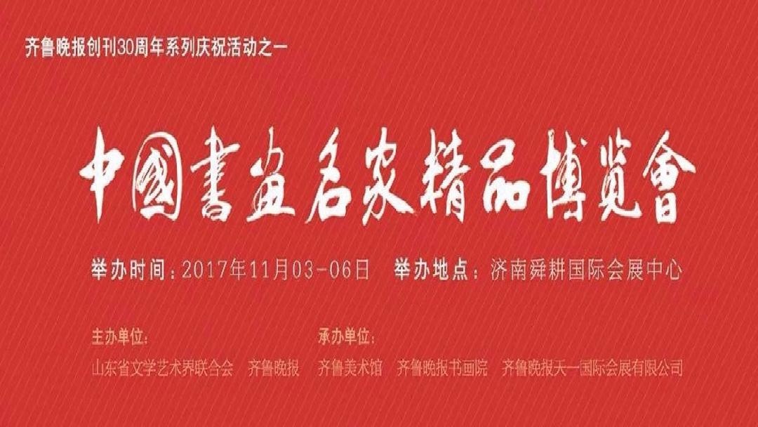 2017年第九届中国书画名家精品博览会