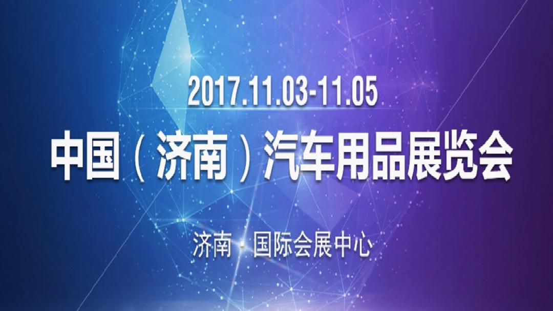 2017中国(济南)汽车用品展览会