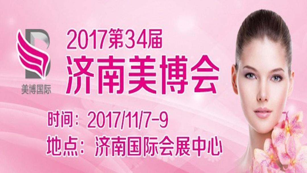 2017第34届中国(济南)国际美容美发化妆品产业博览会