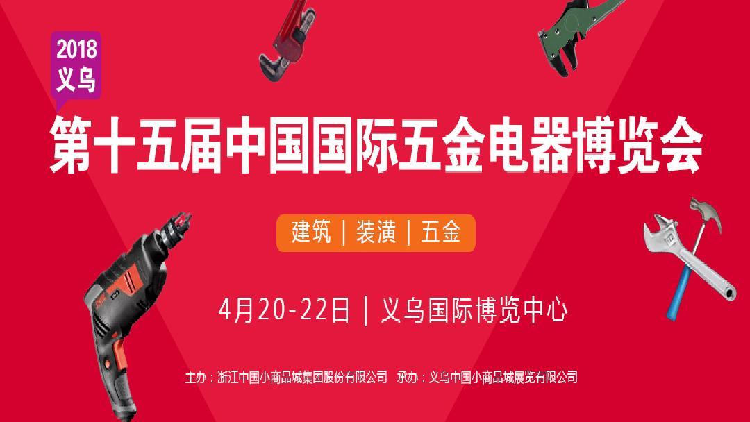 2018第十五届中国(义乌)国际五金电器博览会