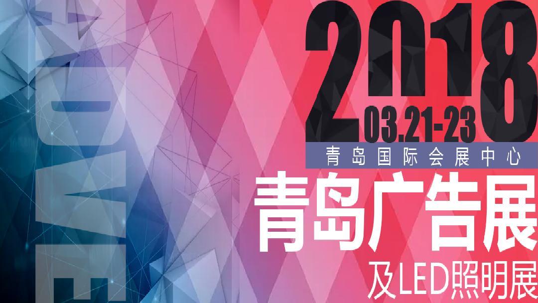 2018青岛广告展及LED照明展