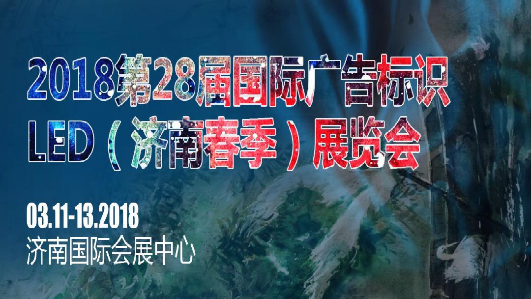 2018第28届国际广告标识、LED(济南春季)展览会