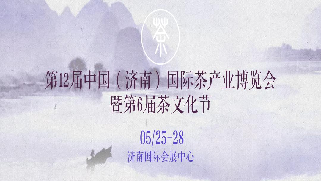 2018第十二届中国(济南)国际茶产业博览会暨第六届茶文化节