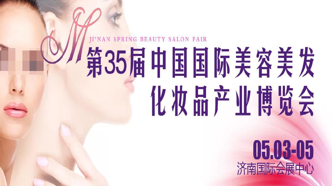 2018第35届中国(济南)国际美容美发化妆品产业博览会