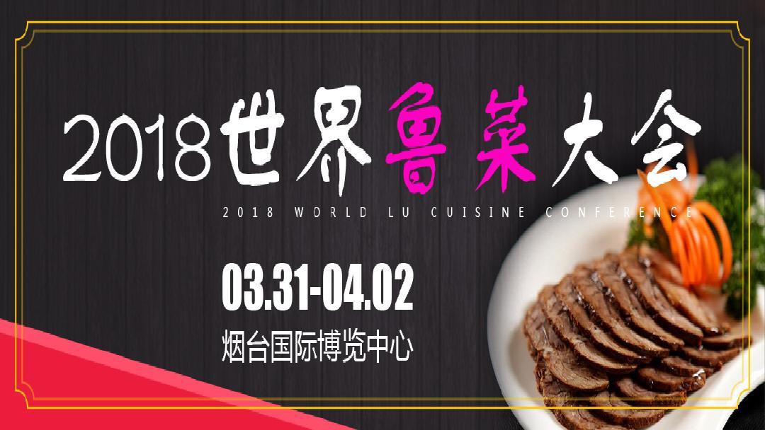 2018世界鲁菜大会
