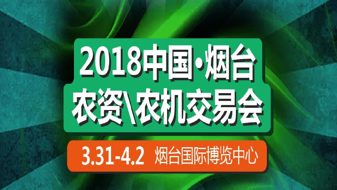 2018中国·烟台农资、农机交易会