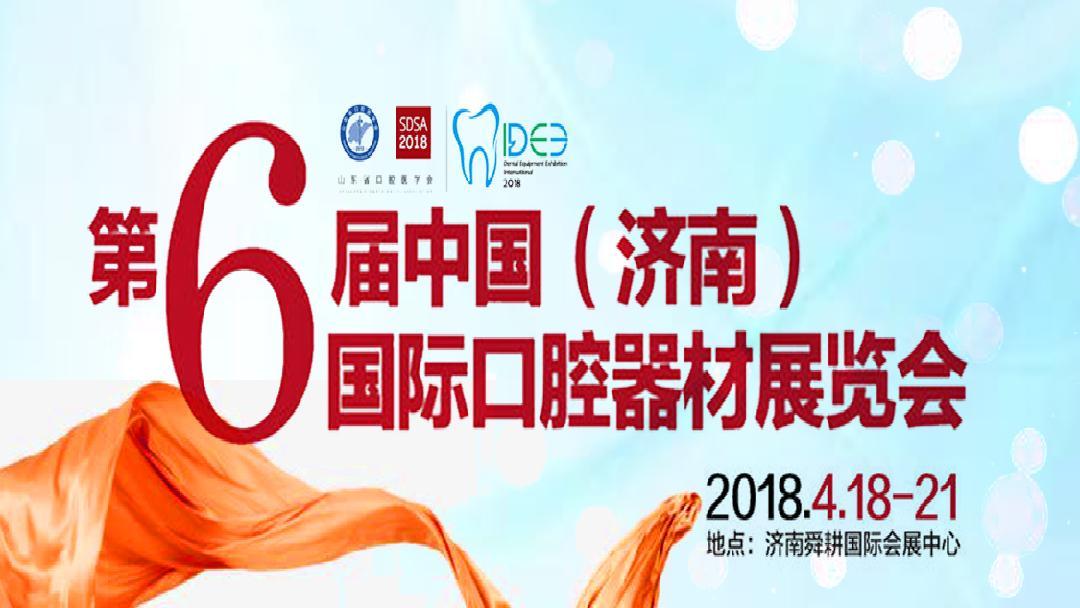 2018第六届中国(济南)国际口腔器材展览会
