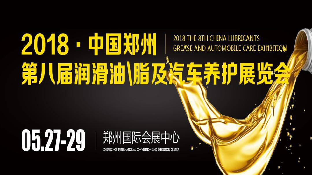 2018第八届中国润滑油、脂及汽车养护展览会