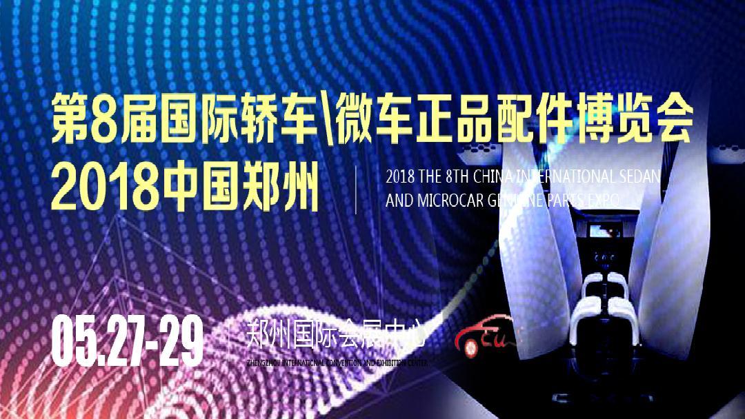 2018第八届中国国际轿车、微车正品配件博览会