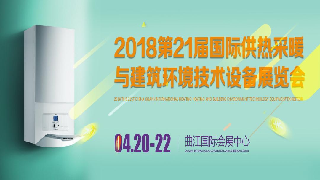 2018第21届中国(西安)国际供热采暖与建筑环境技术设备展览会
