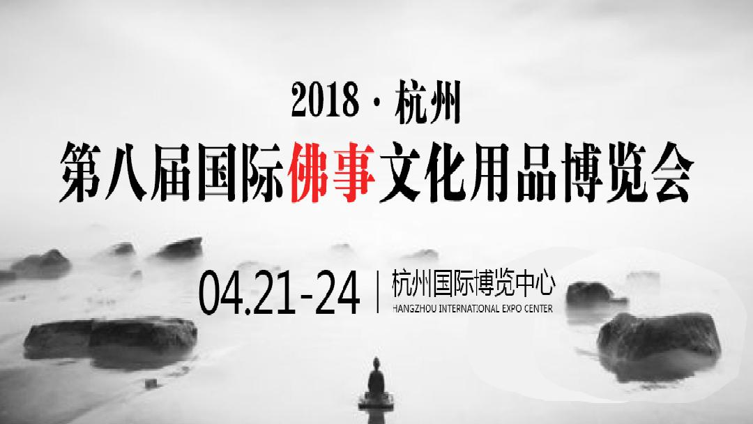 2018第八届中国(杭州)国际佛事文化用品博览会