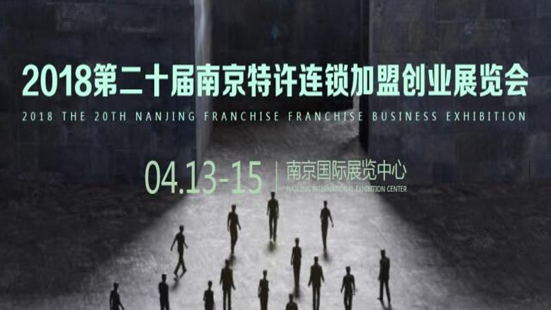 2018第二十届南京特许连锁加盟创业展览会