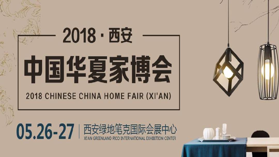 2018中国华夏家博会(西安)