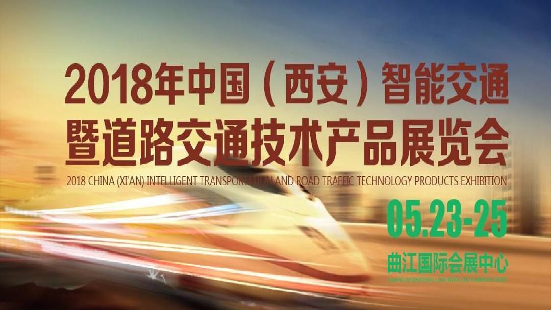 2018年中国(西安)智能交通暨道路交通技术产品展览会