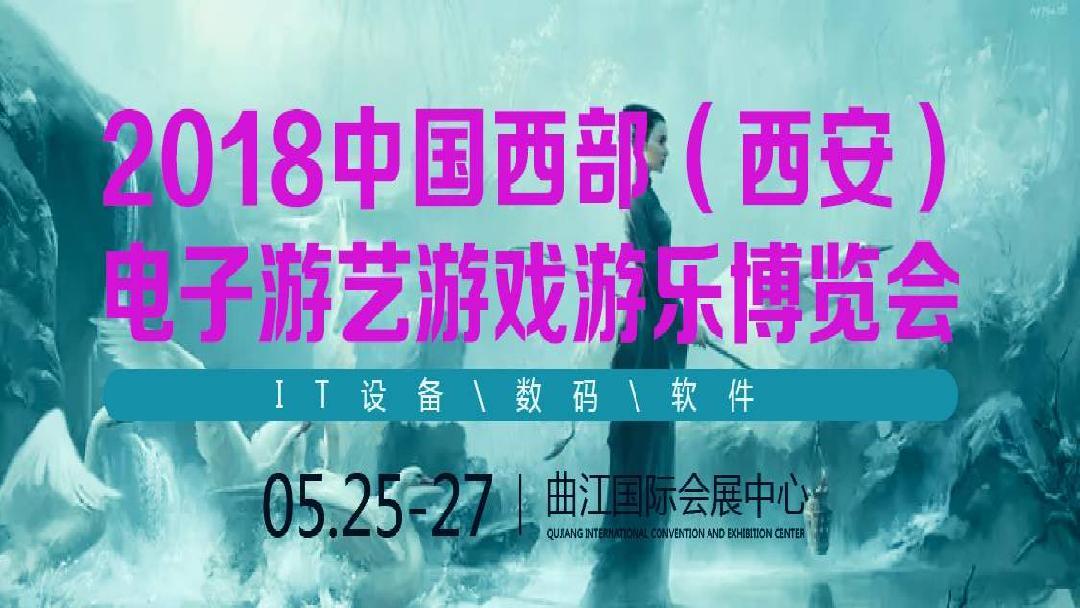 2018中国西部(西安)电子游艺游戏游乐博览会