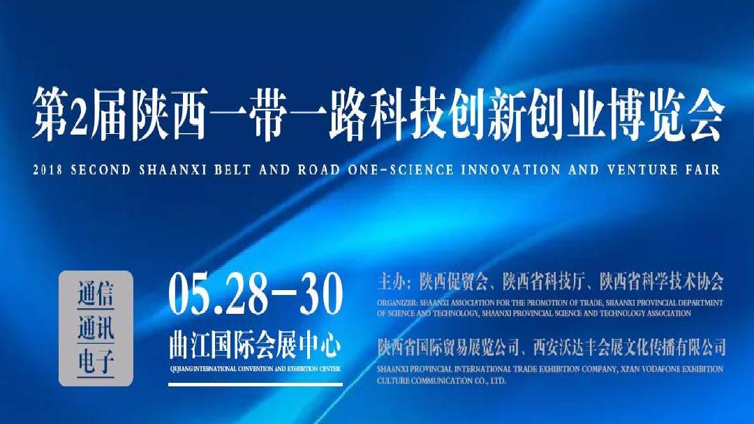 2018第二届陕西一带一路科技创新创业博览会