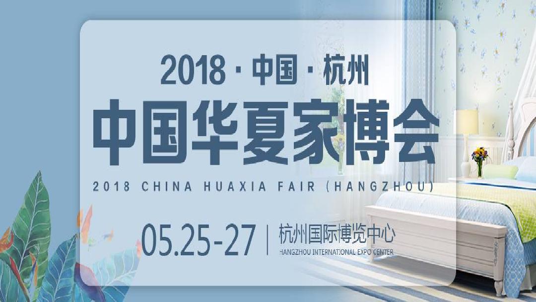 2018中国华夏家博会(杭州)