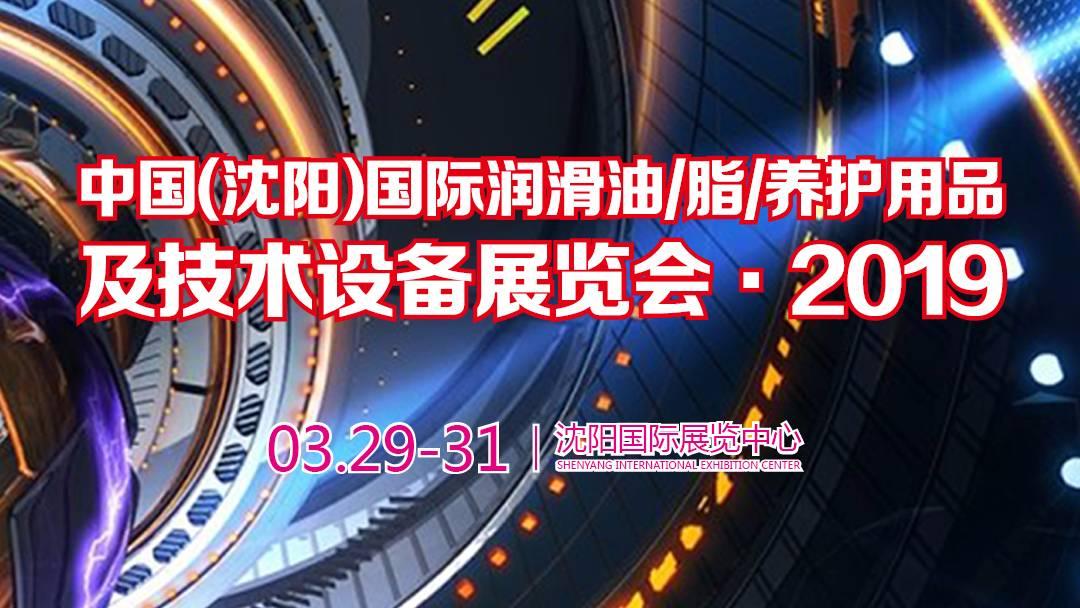 2019年中国(沈阳)国际润滑油、脂、养护用品及技术设备展览会