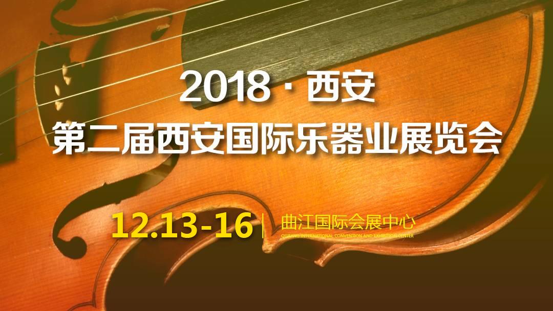 2018第二届西安国际乐器业展览会
