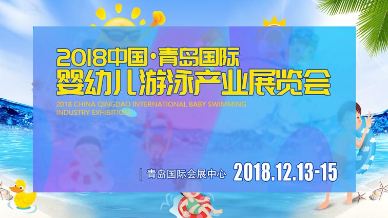 2018中国•青岛国际婴幼儿游泳产业展览会