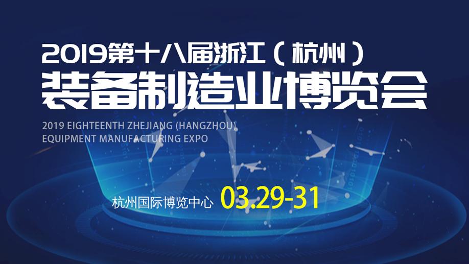 2019第十八届浙江(杭州)装备制造业博览会