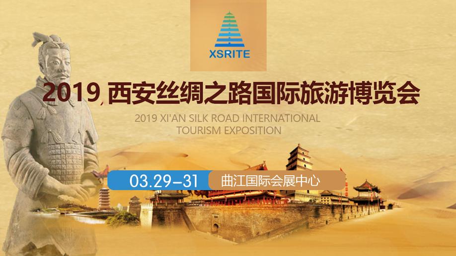 2019 西安丝绸之路国际旅游博览会