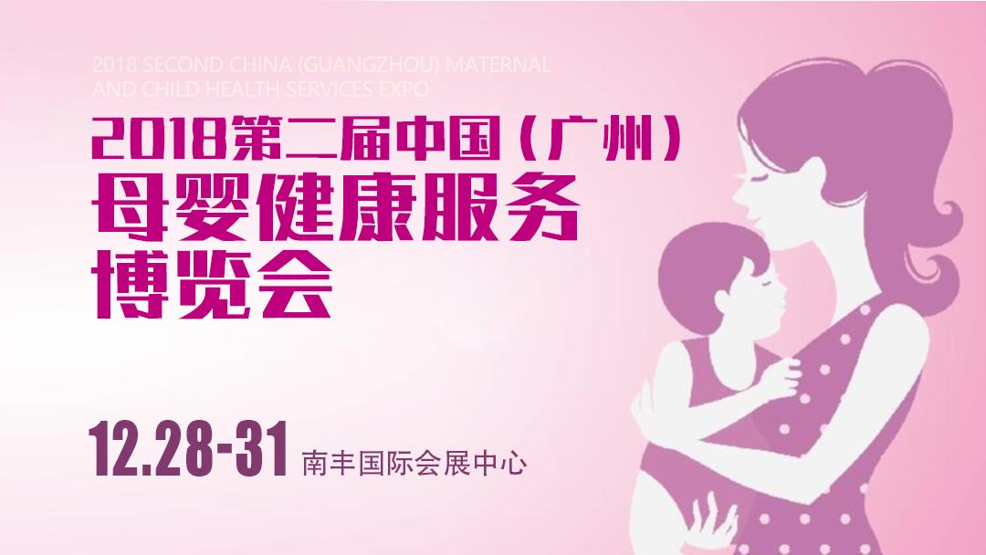 2018第二届中国(广州)母婴健康服务博览会