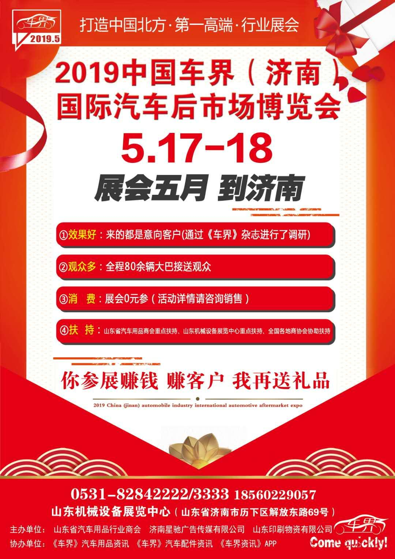 第三届中国车界(济南)国际汽车后市场博览会