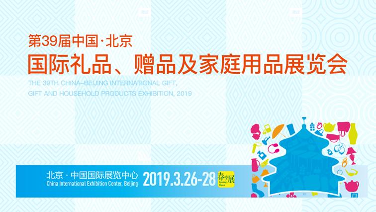 2019第39届中国·北京国际礼品、赠品及家庭用品展览会
