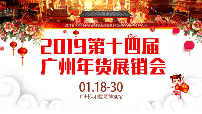 2019第十四届广州年货博览会