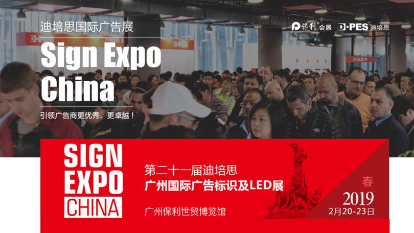 2019第二十一届迪培思(春季)广州国际广告标识展
