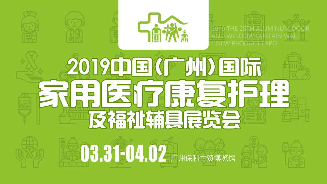 2019中国(广州)国际家用医疗康复护理及福祉辅具展览会