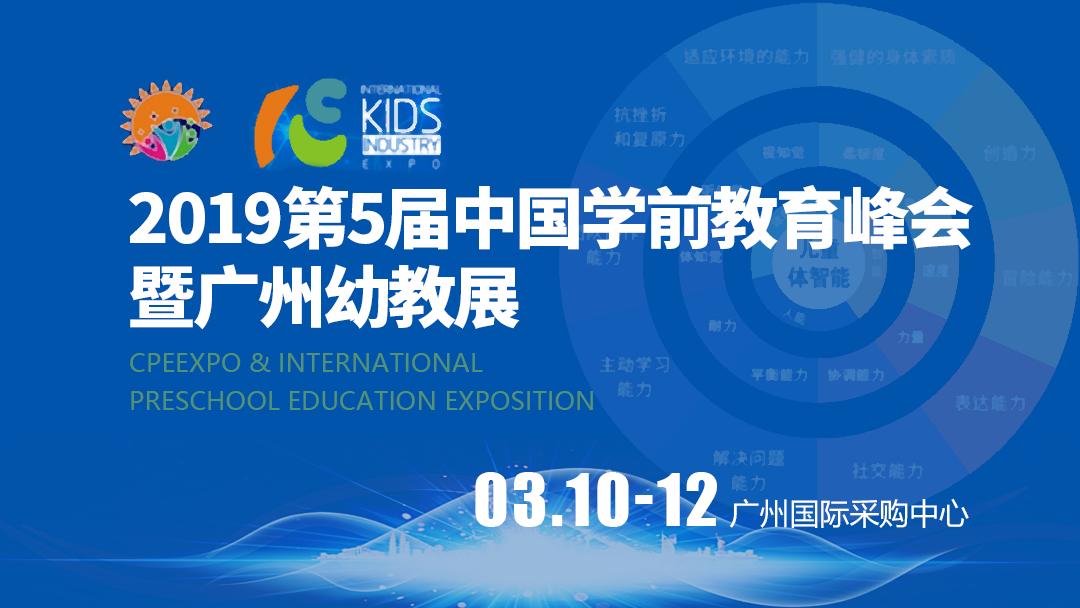 2019第5届中国学前教育峰会暨广州幼教展