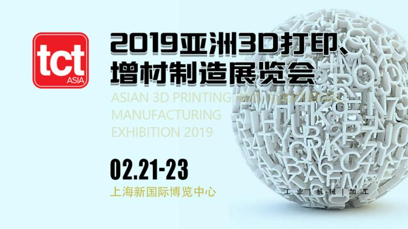 2019亚洲3D打印、增材制造展览会