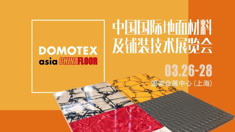 2019第二十一届中国国际地面材料及铺装技术展览会