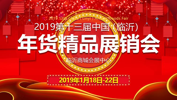 2019第十三届中国(临沂)年货精品展销会