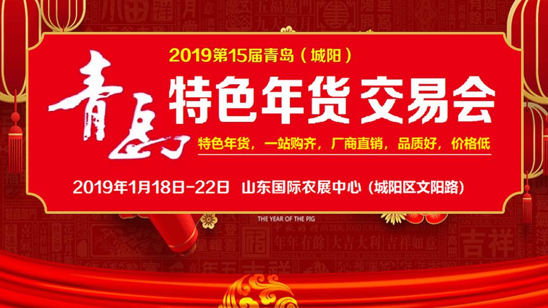 2019第15届青岛(城阳)特色年货团购交易会