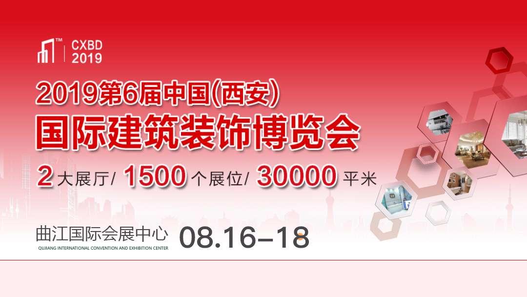 2019第6届中国(西安)国际建筑装饰博览会