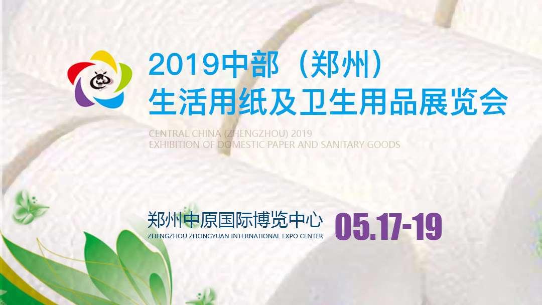 2019中部(郑州)生活用纸及卫生用品展览会