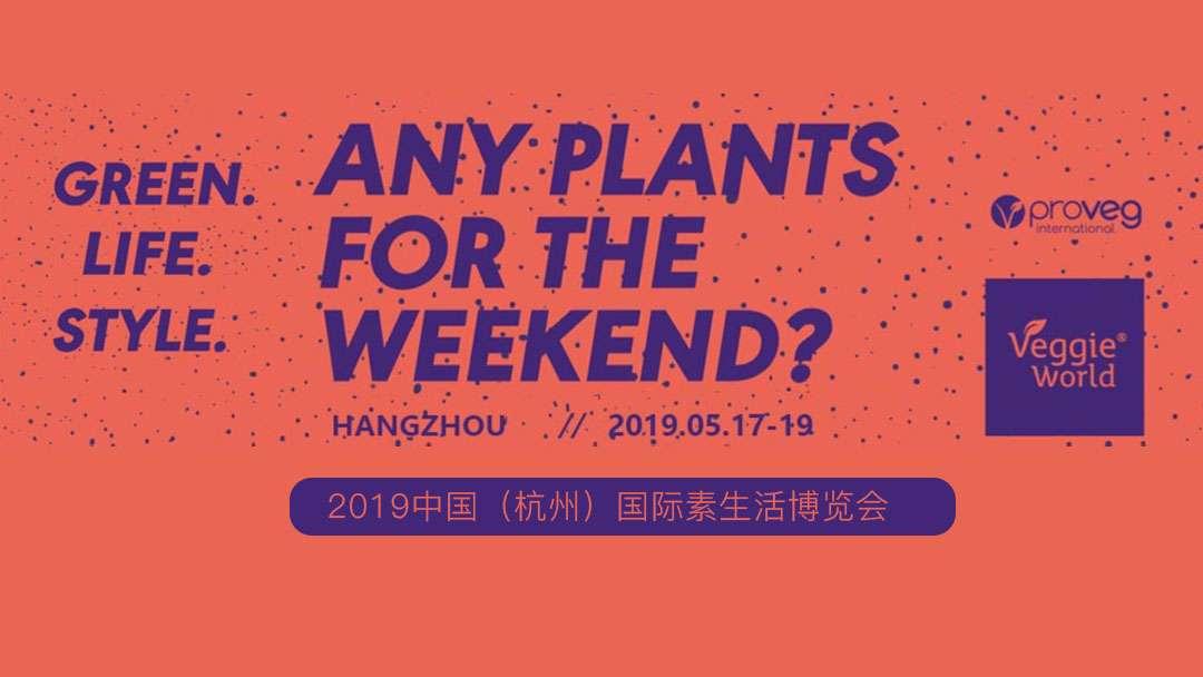 2019中国(杭州)国际素生活博览会