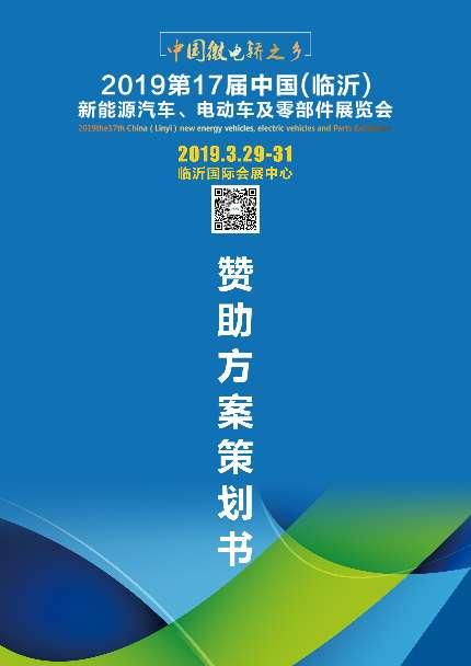 2019第17届临沂新能源电动车展览会