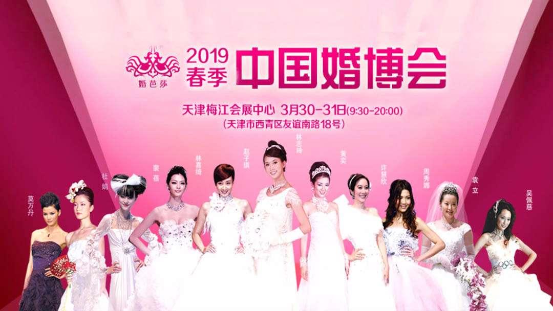 2019春季中国(天津)婚博会