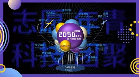 突破想象边界,【活动】创造未来!杭州云栖小镇论坛