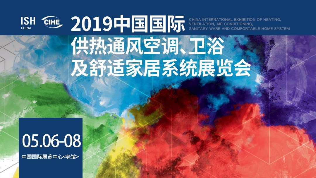 2019中国国际供热通风空调、卫浴及舒适家居系统展览会