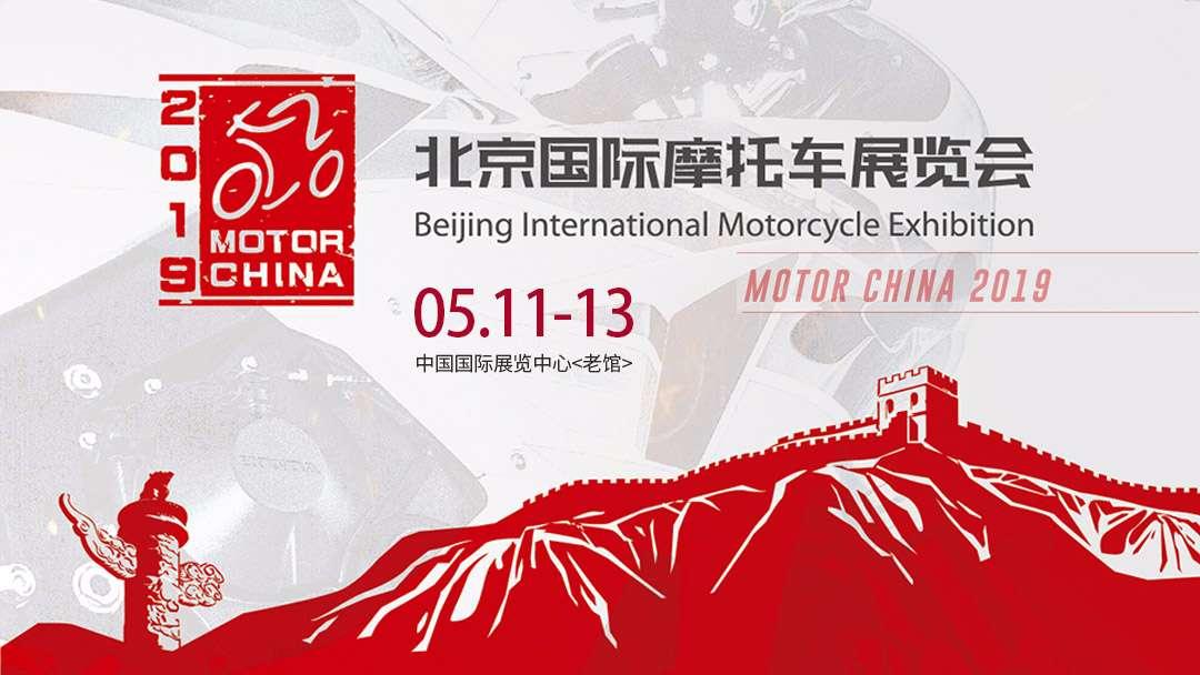 2019北京国际摩托车展览会