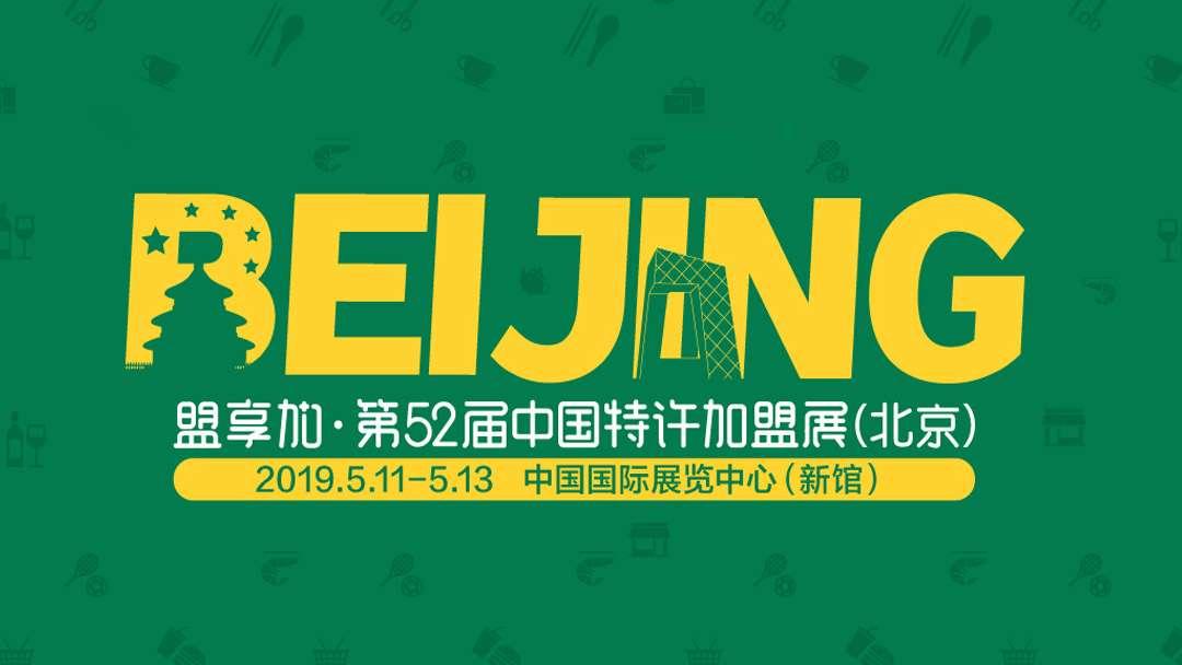 2019中国特许加盟展北京站第21届