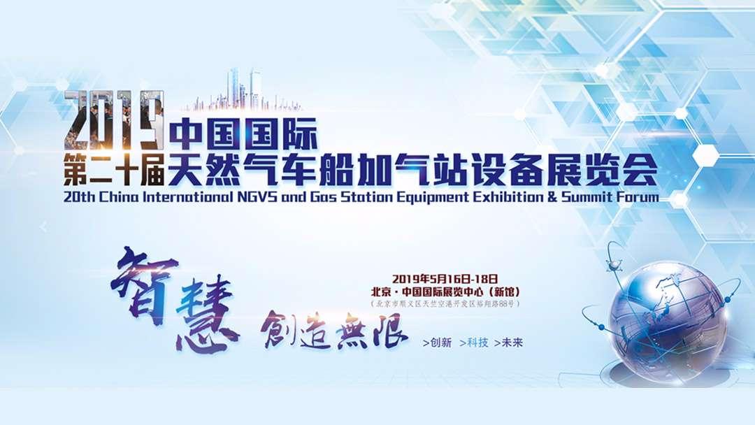2019第二十届中国国际天然气车船、加气站设备展览会暨高峰论坛