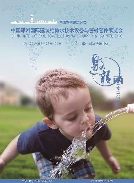 2019第四届建筑给排水展/  中国(郑州)国际建筑给排水技术设备与管材管件展览会