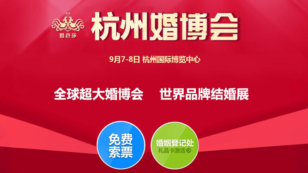 2019秋季中国(杭州)婚博会