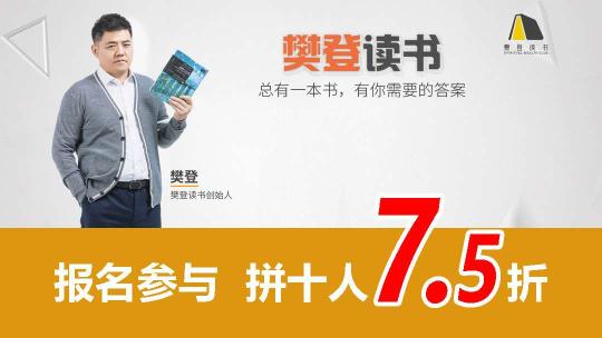 樊登读书会,团购优惠,拼团仅需275元!超级实惠!余83个名额